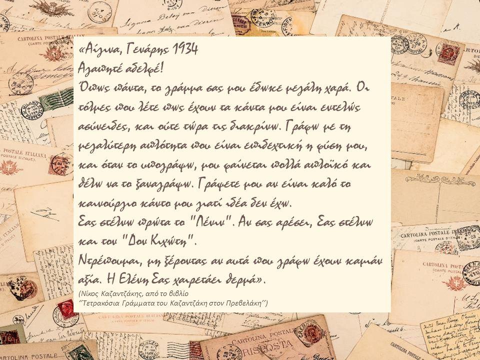 «Αίγινα, Γενάρης 1934 Αγαπητέ αδελφέ
