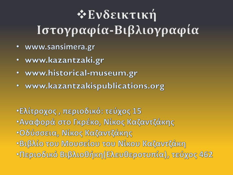Ενδεικτική Ιστογραφία-Βιβλιογραφία