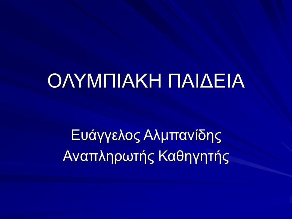 Ευάγγελος Αλμπανίδης Αναπληρωτής Καθηγητής
