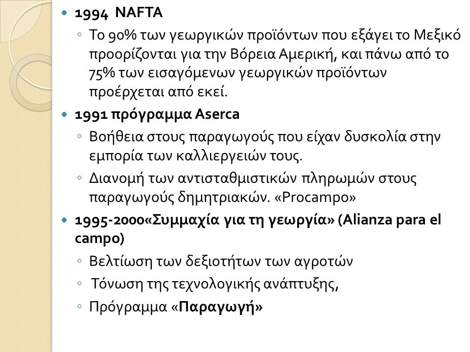 1994 NAFTA