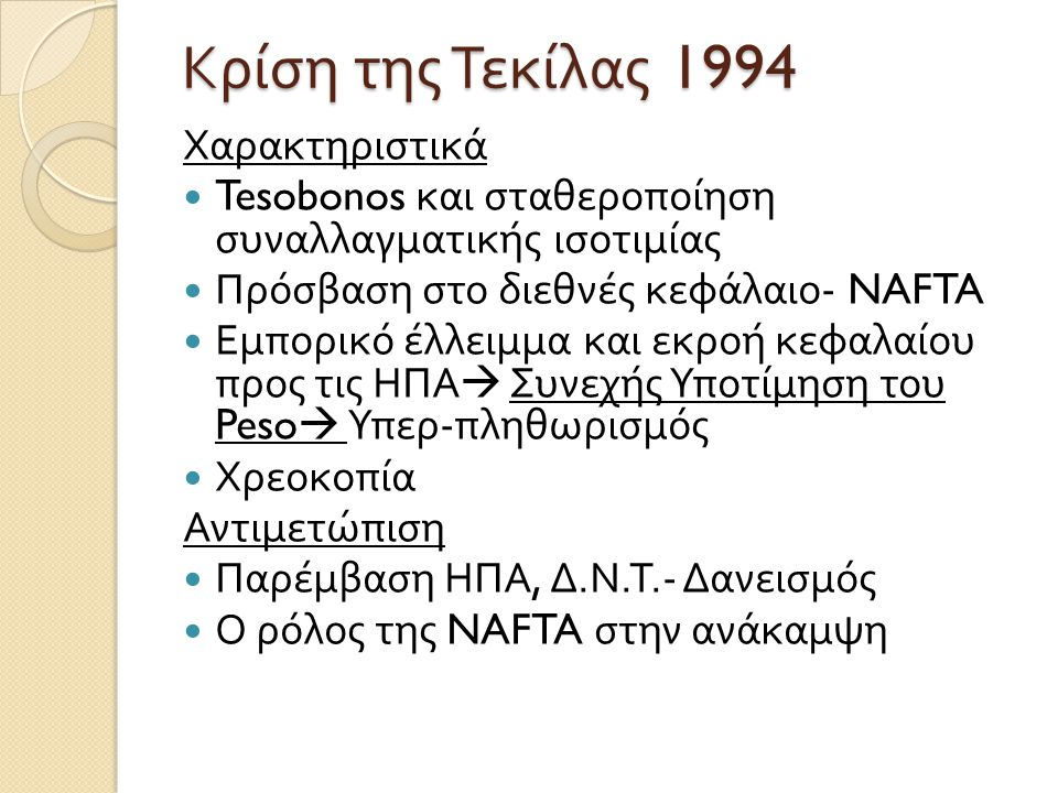 Κρίση της Τεκίλας 1994 Χαρακτηριστικά