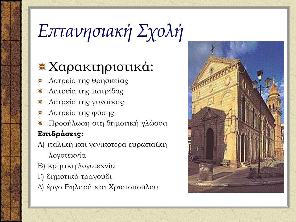 Επτανησιακή Σχολή Χαρακτηριστικά: Λατρεία της θρησκείας