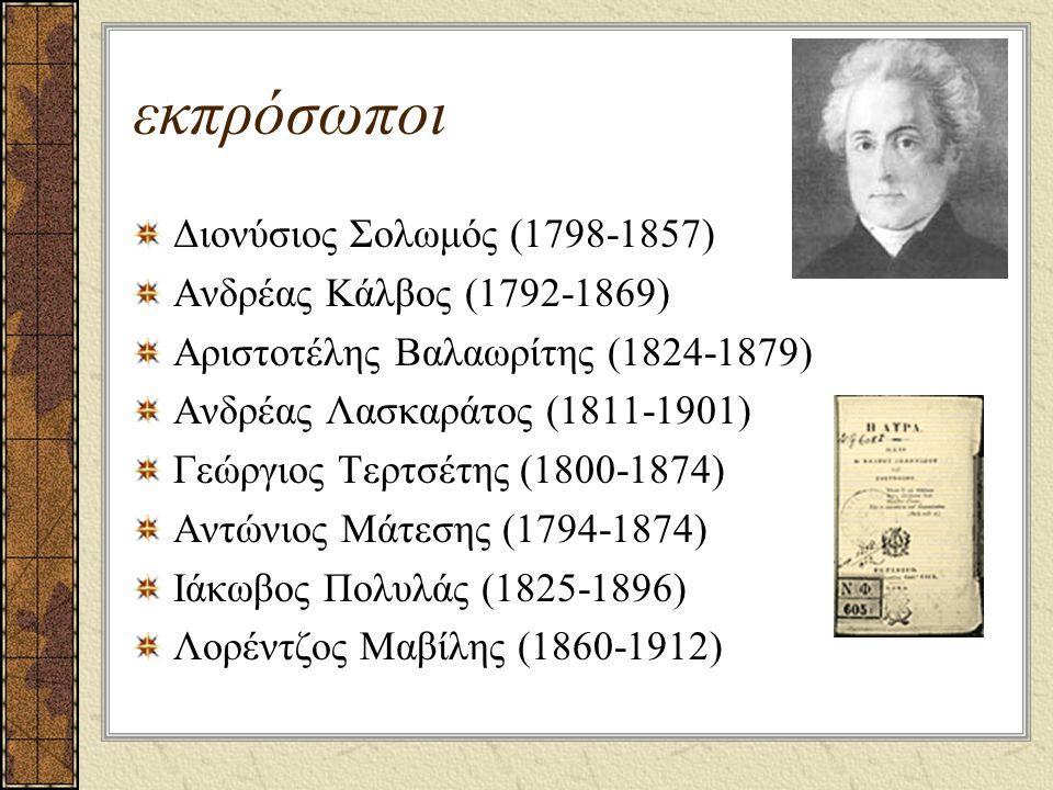εκπρόσωποι Διονύσιος Σολωμός (1798-1857) Ανδρέας Κάλβος (1792-1869)
