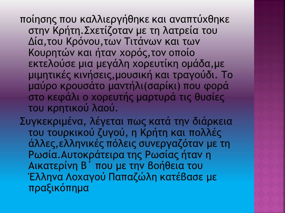 ποίησης που καλλιεργήθηκε και αναπτύχθηκε στην Κρήτη