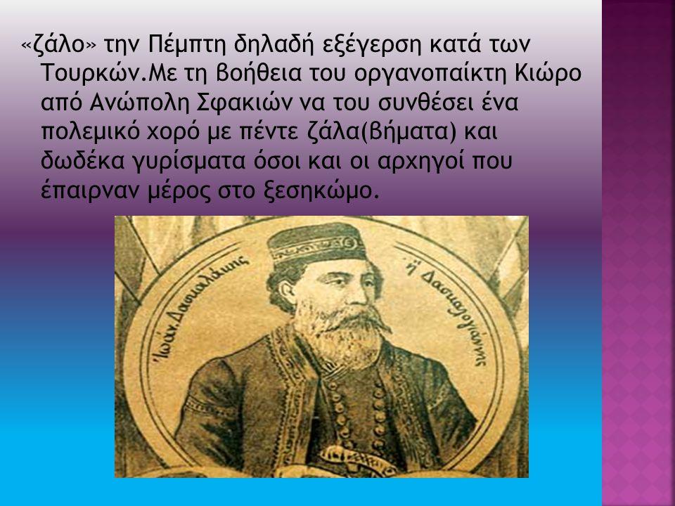 «ζάλο» την Πέμπτη δηλαδή εξέγερση κατά των Τουρκών