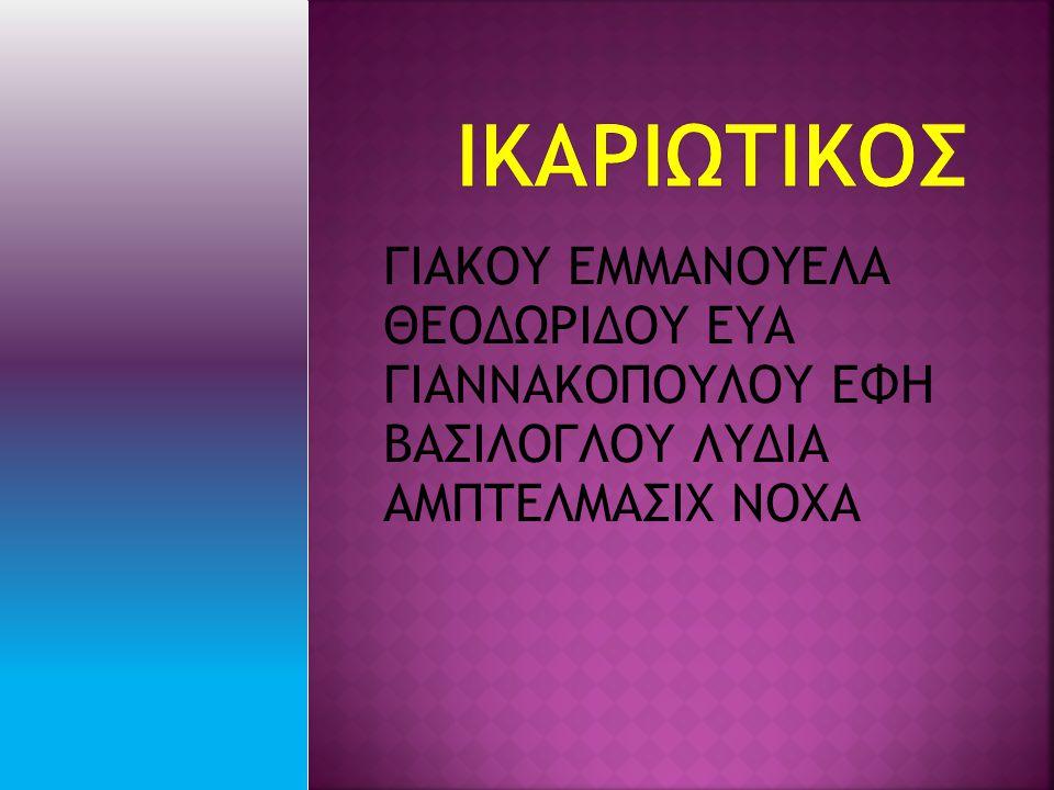 ΙΚΑΡΙΩΤΙΚΟΣ ΓΙΑΚΟΥ ΕΜΜΑΝΟΥΕΛΑ ΘΕΟΔΩΡΙΔΟΥ ΕΥΑ ΓΙΑΝΝΑΚΟΠΟΥΛΟΥ ΕΦΗ