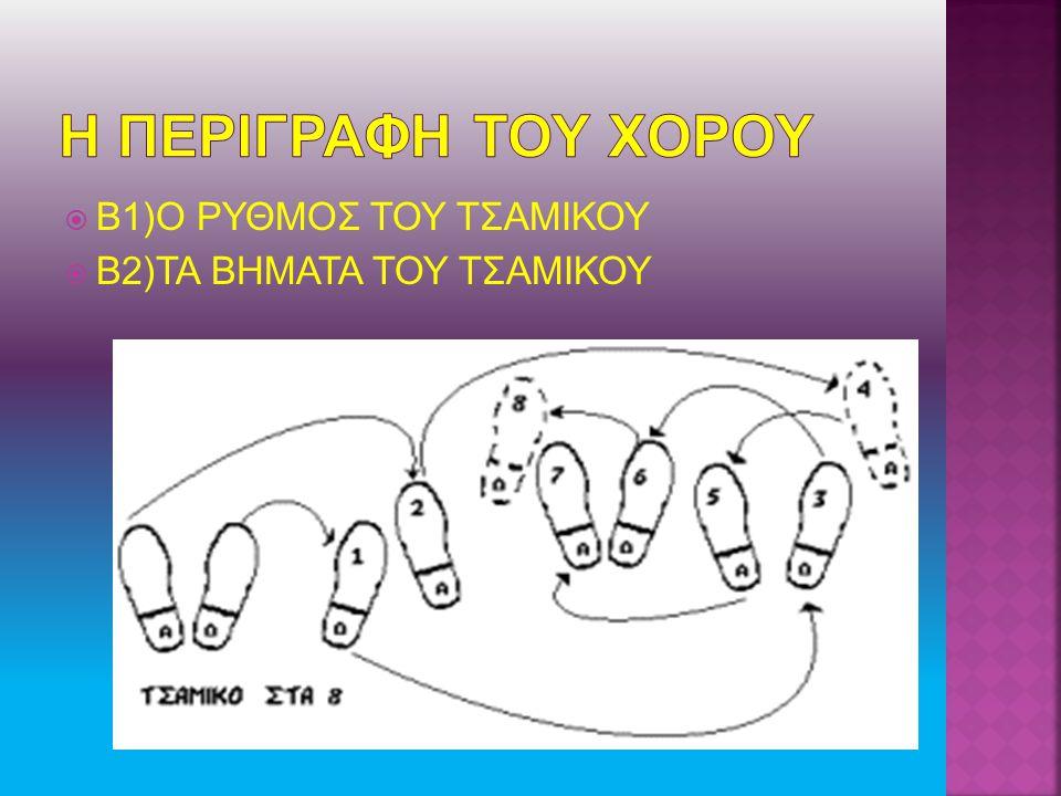 Η ΠΕΡΙΓΡΑΦΗ ΤΟΥ ΧΟΡΟΥ Β1)Ο ΡΥΘΜΟΣ ΤΟΥ ΤΣΑΜΙΚΟΥ
