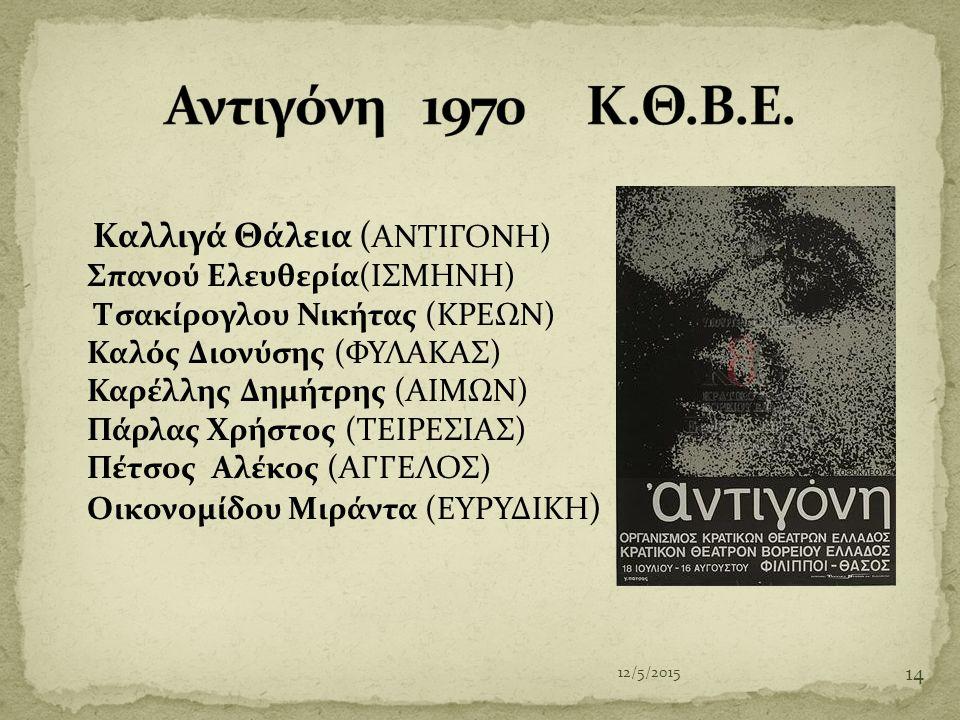 Αντιγόνη 1970 Κ.Θ.Β.Ε.