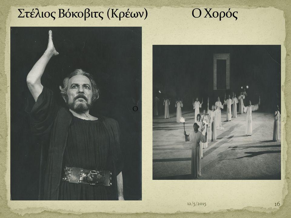 Στέλιος Βόκοβιτς (Κρέων) Ο Χορός