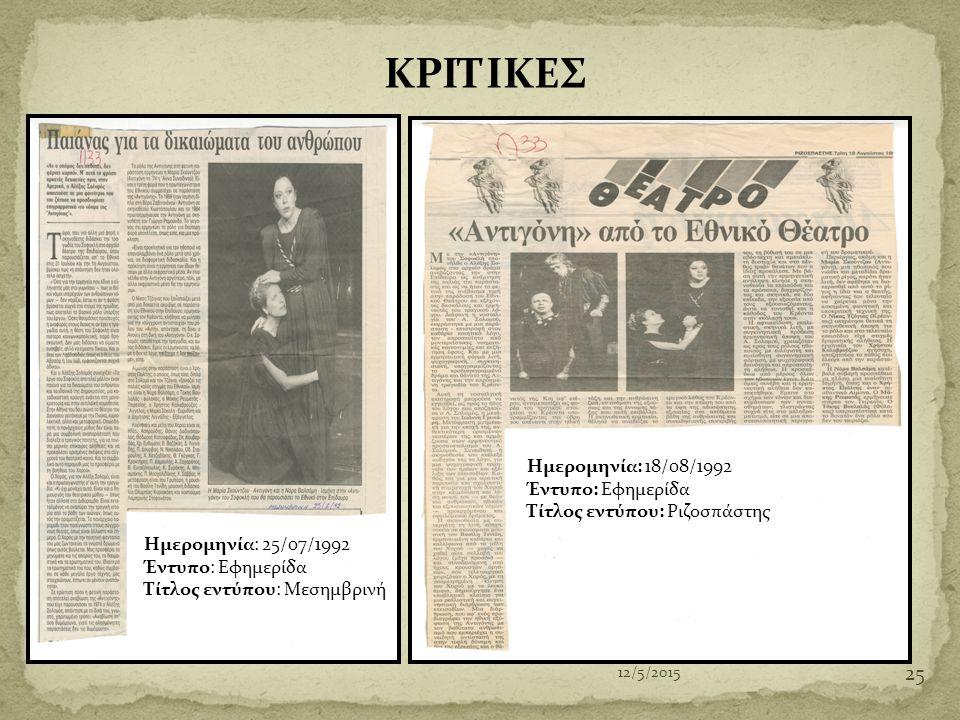 ΚΡΙΤΙΚΕΣ Ημερομηνία: 18/08/1992 Έντυπο: Εφημερίδα Τίτλος εντύπου: Ριζοσπάστης. Ημερομηνία: 25/07/1992 Έντυπο: Εφημερίδα Τίτλος εντύπου: Μεσημβρινή.
