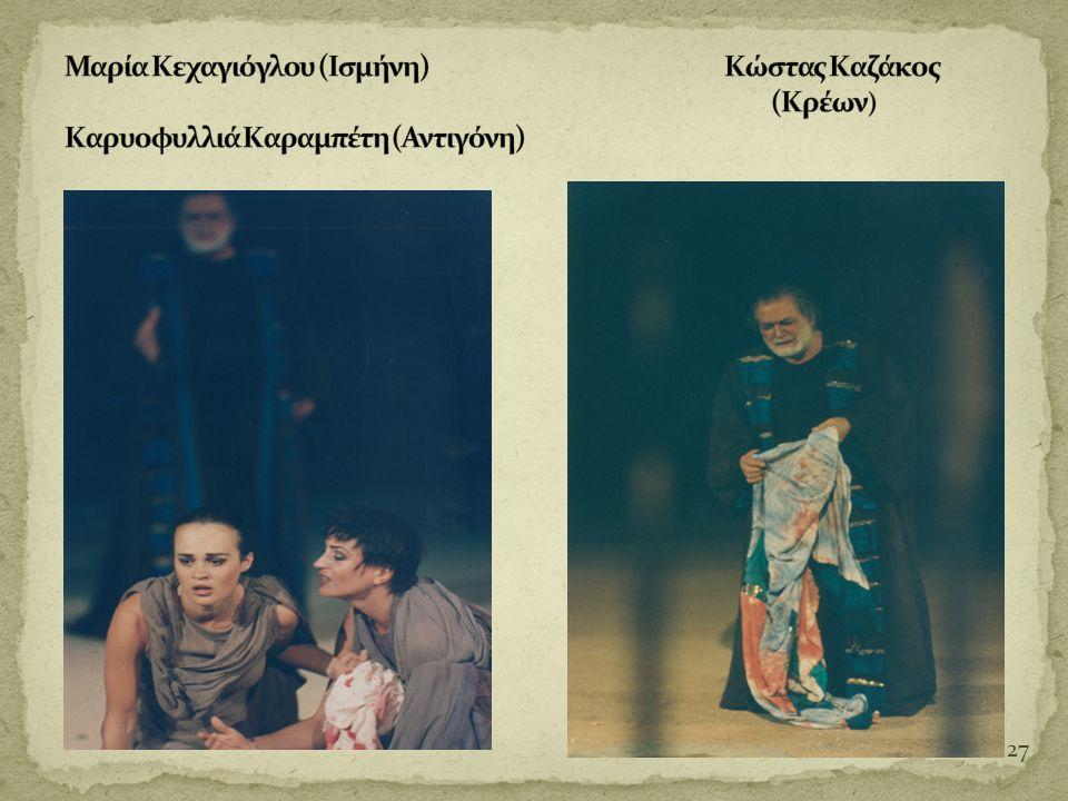 Μαρία Κεχαγιόγλου (Ισμήνη) Κώστας Καζάκος (Κρέων) Καρυοφυλλιά Καραμπέτη (Αντιγόνη)