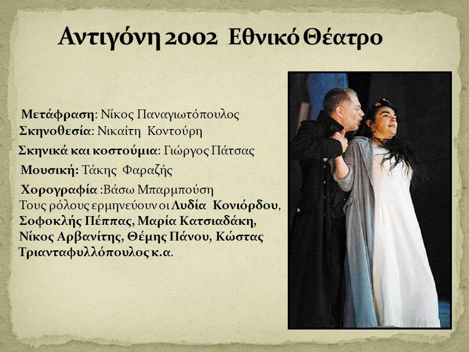 Αντιγόνη 2002 Εθνικό Θέατρο