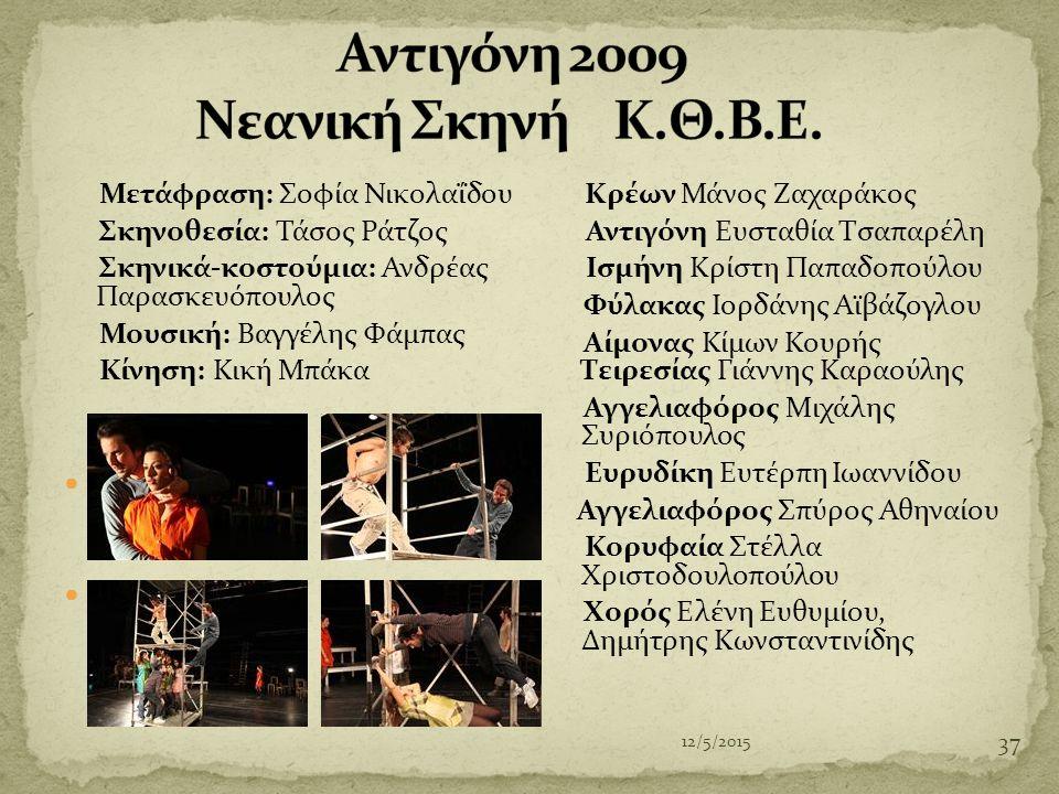 Αντιγόνη 2009 Νεανική Σκηνή Κ.Θ.Β.Ε.