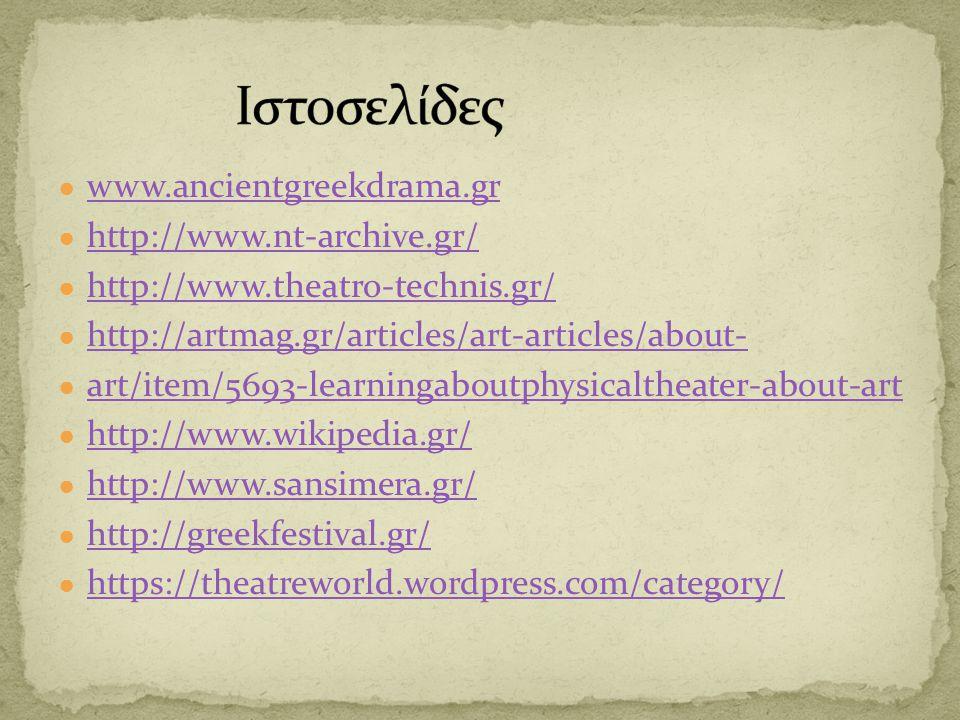 Ιστοσελίδες www.ancientgreekdrama.gr http://www.nt-archive.gr/