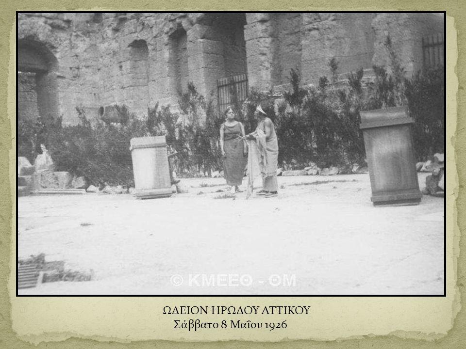 ΩΔΕΙΟΝ ΗΡΩΔΟΥ ΑΤΤΙΚΟΥ Σάββατο 8 Μαΐου 1926
