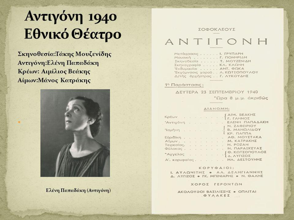 Αντιγόνη 1940 Εθνικό Θέατρο