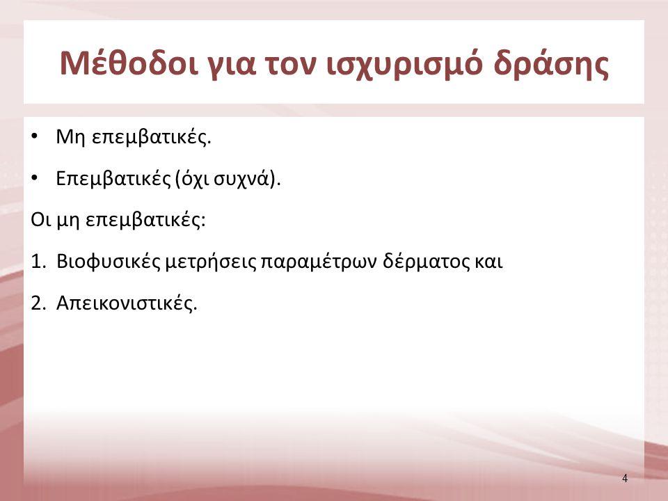 Διεξαγωγή μελετών αποτελεσματικότητας 1/4