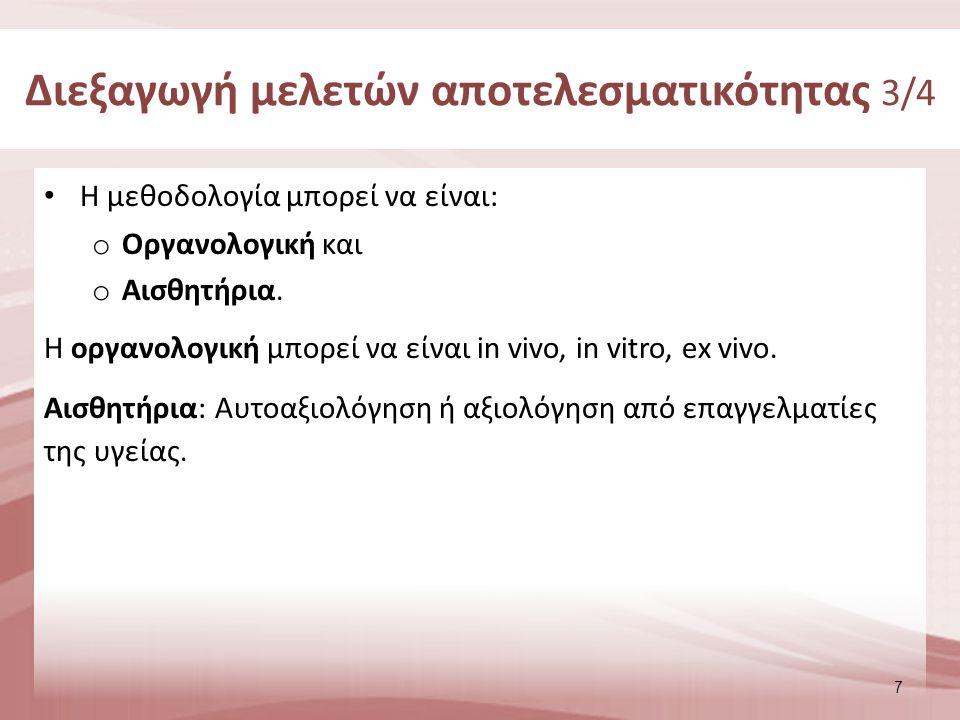 Διεξαγωγή μελετών αποτελεσματικότητας 4/4