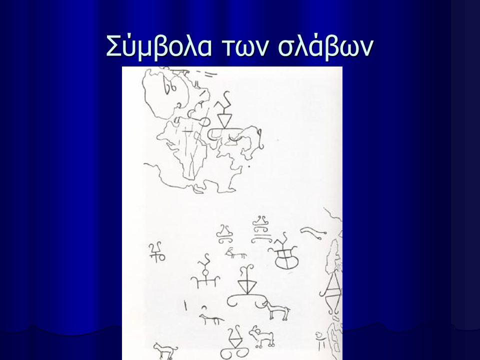 Σύμβολα των σλάβων