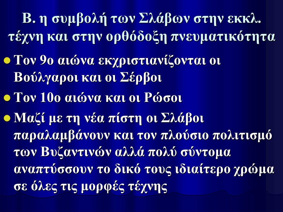 Β. η συμβολή των Σλάβων στην εκκλ