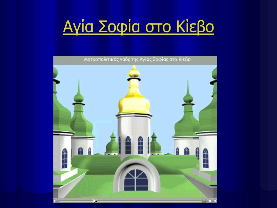 Αγία Σοφία στο Κίεβο