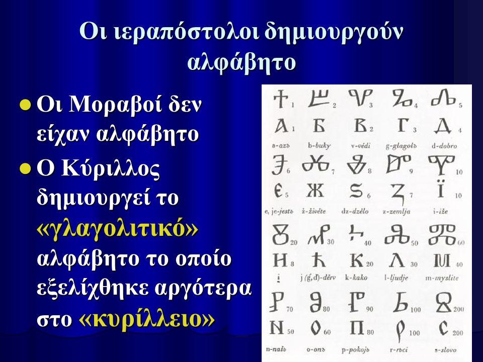 Οι ιεραπόστολοι δημιουργούν αλφάβητο