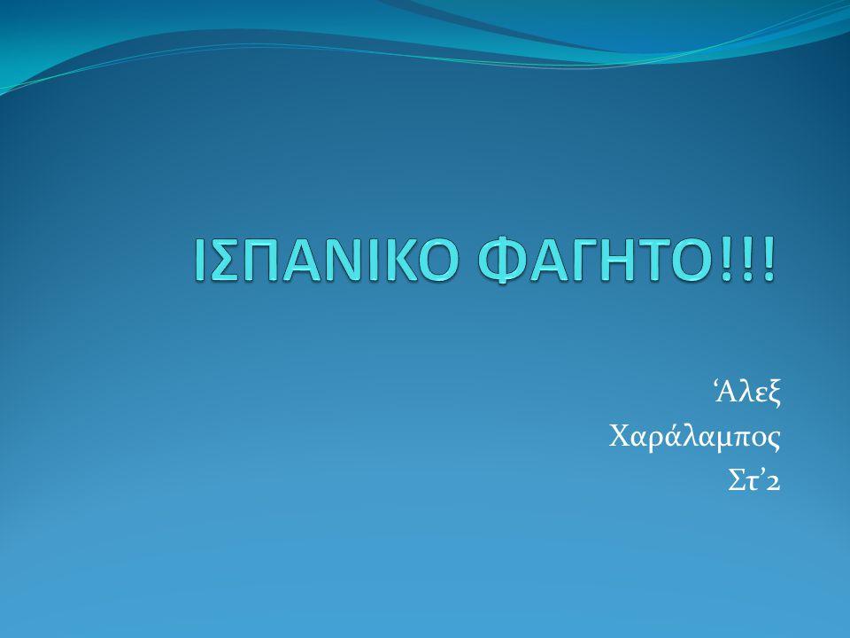 ΙΣΠΑΝΙΚΟ ΦΑΓΗΤΟ!!! 'Αλεξ Χαράλαμπος Στ'2