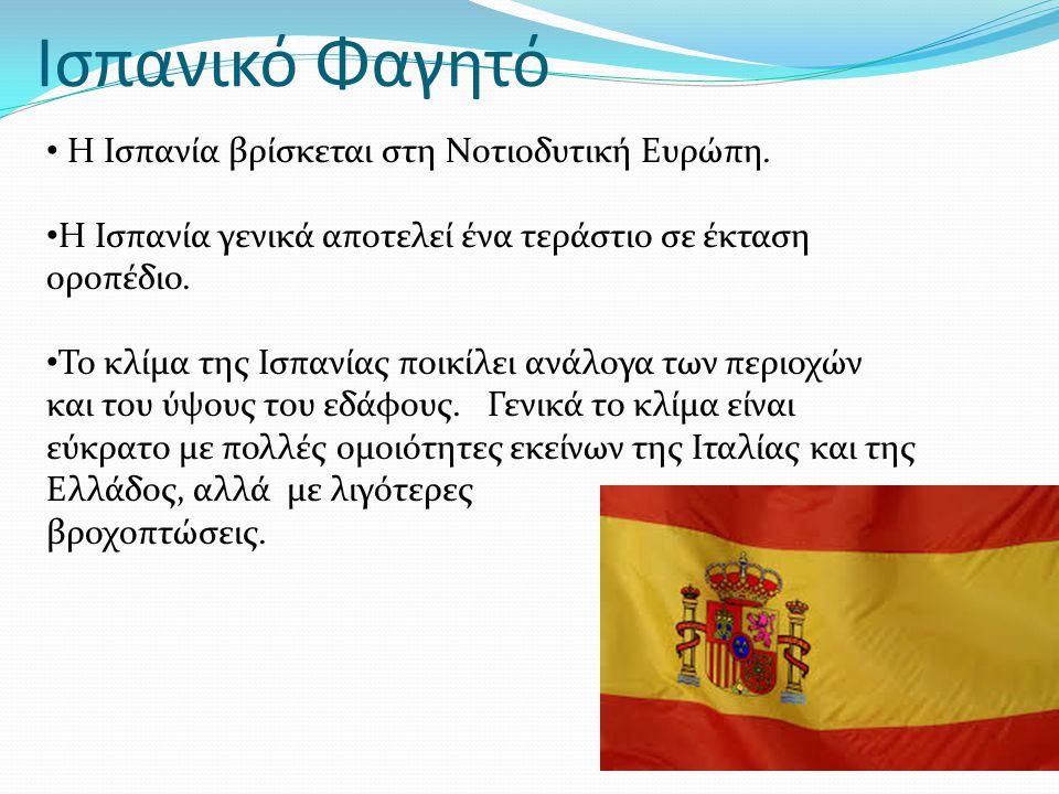 Ισπανικό Φαγητό Η Ισπανία βρίσκεται στη Νοτιοδυτική Ευρώπη.