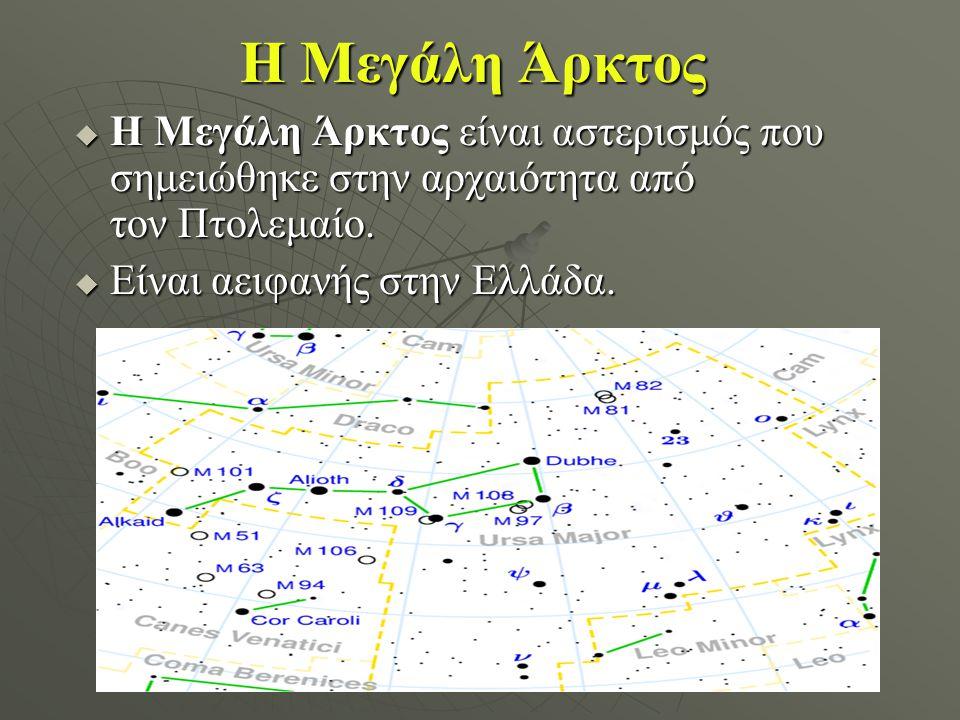 Η Μεγάλη Άρκτος Η Μεγάλη Άρκτος είναι αστερισμός που σημειώθηκε στην αρχαιότητα από τον Πτολεμαίο.