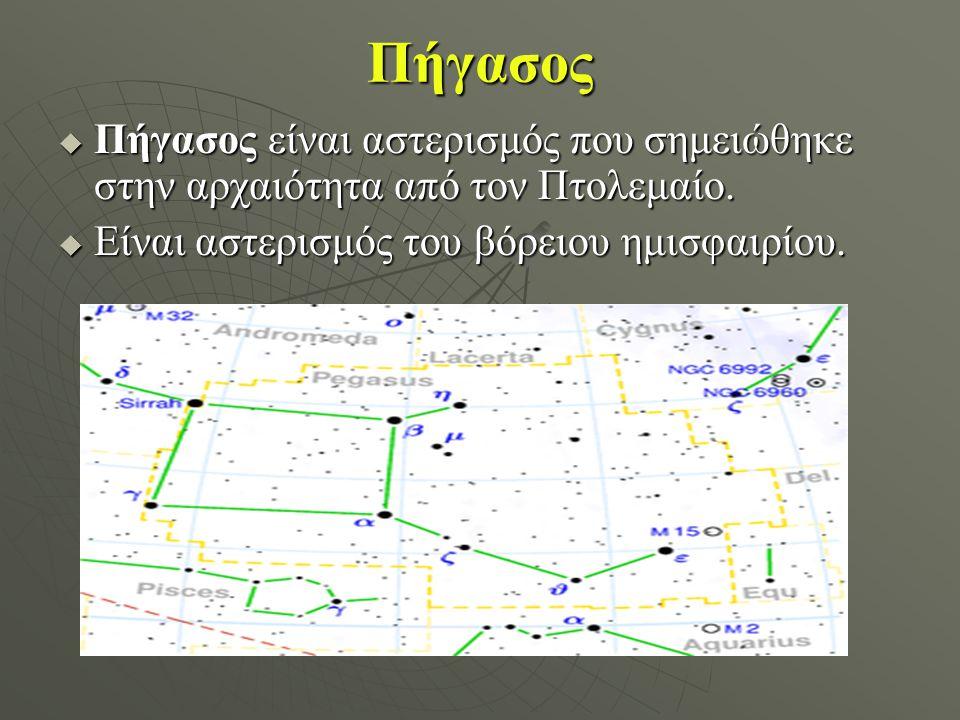 Πήγασος Πήγασος είναι αστερισμός που σημειώθηκε στην αρχαιότητα από τον Πτολεμαίο.
