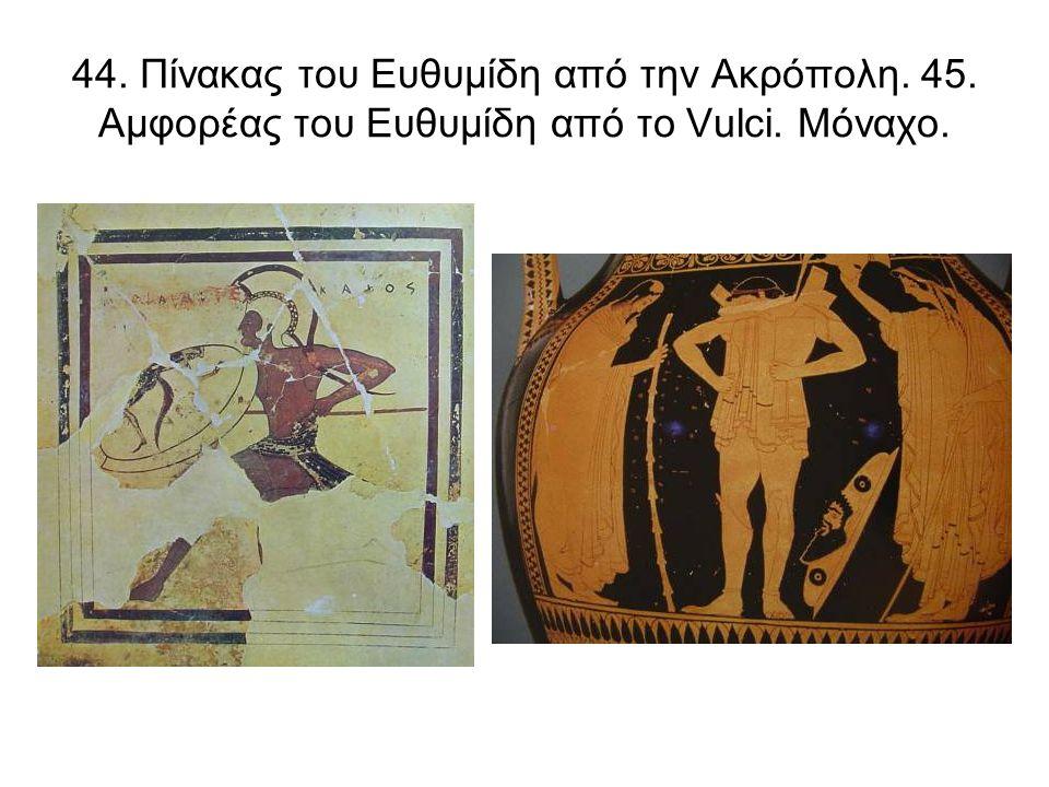 44. Πίνακας του Ευθυμίδη από την Ακρόπολη. 45