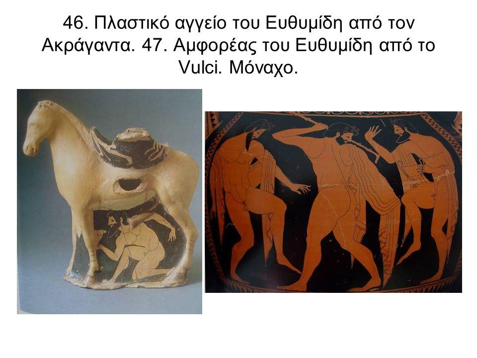 46. Πλαστικό αγγείο του Ευθυμίδη από τον Ακράγαντα. 47