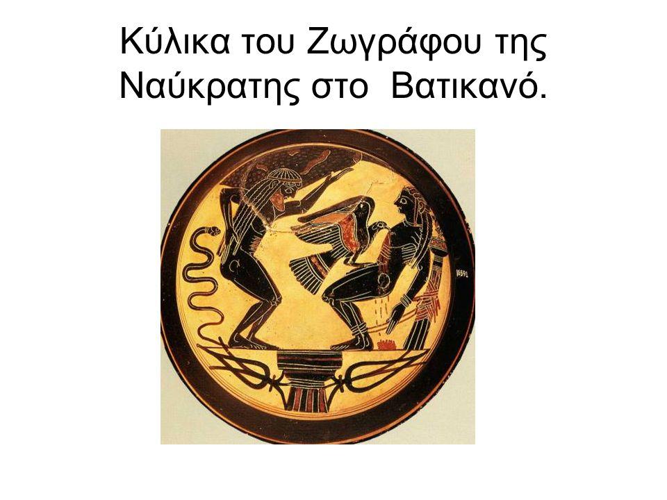 Κύλικα του Ζωγράφου της Ναύκρατης στο Βατικανό.