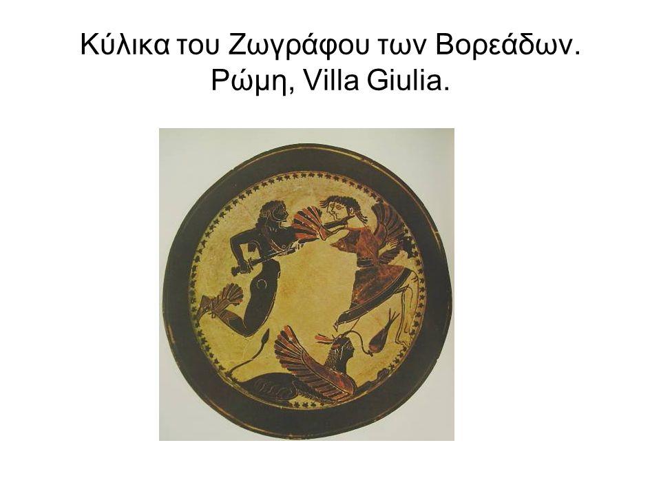 Κύλικα του Ζωγράφου των Βορεάδων. Ρώμη, Villa Giulia.