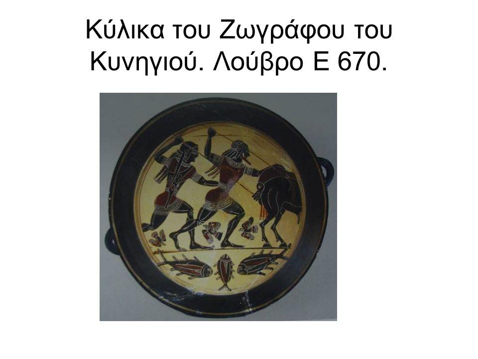 Κύλικα του Ζωγράφου του Κυνηγιού. Λούβρο Ε 670.