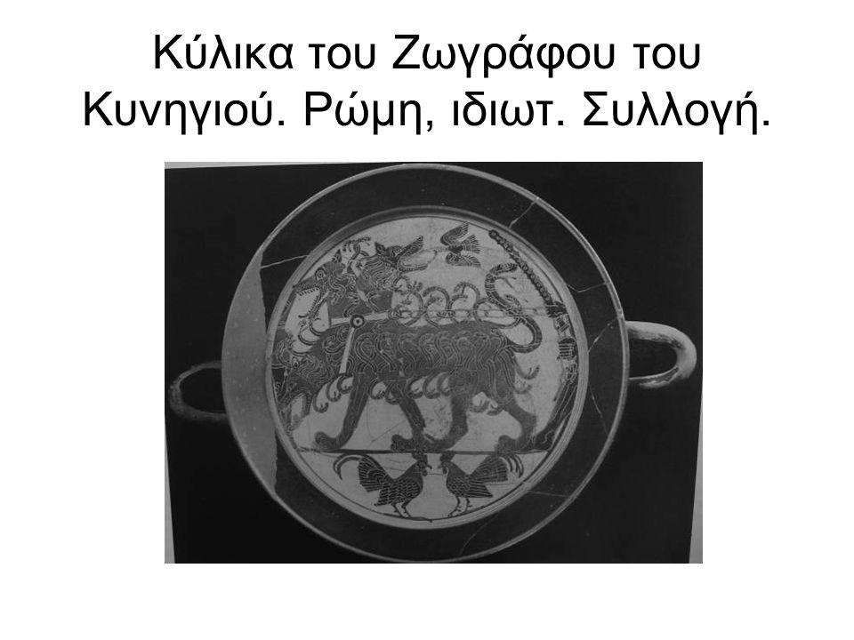 Κύλικα του Ζωγράφου του Κυνηγιού. Ρώμη, ιδιωτ. Συλλογή.