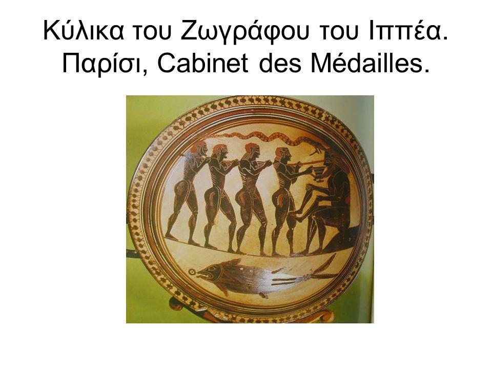 Κύλικα του Ζωγράφου του Ιππέα. Παρίσι, Cabinet des Médailles.