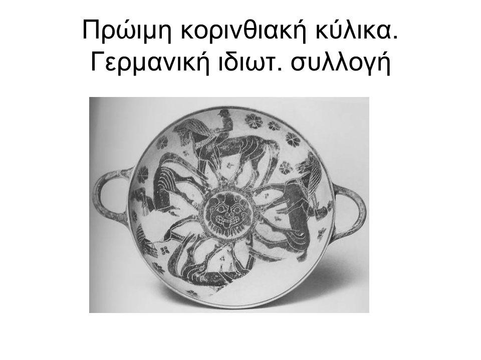 Πρώιμη κορινθιακή κύλικα. Γερμανική ιδιωτ. συλλογή