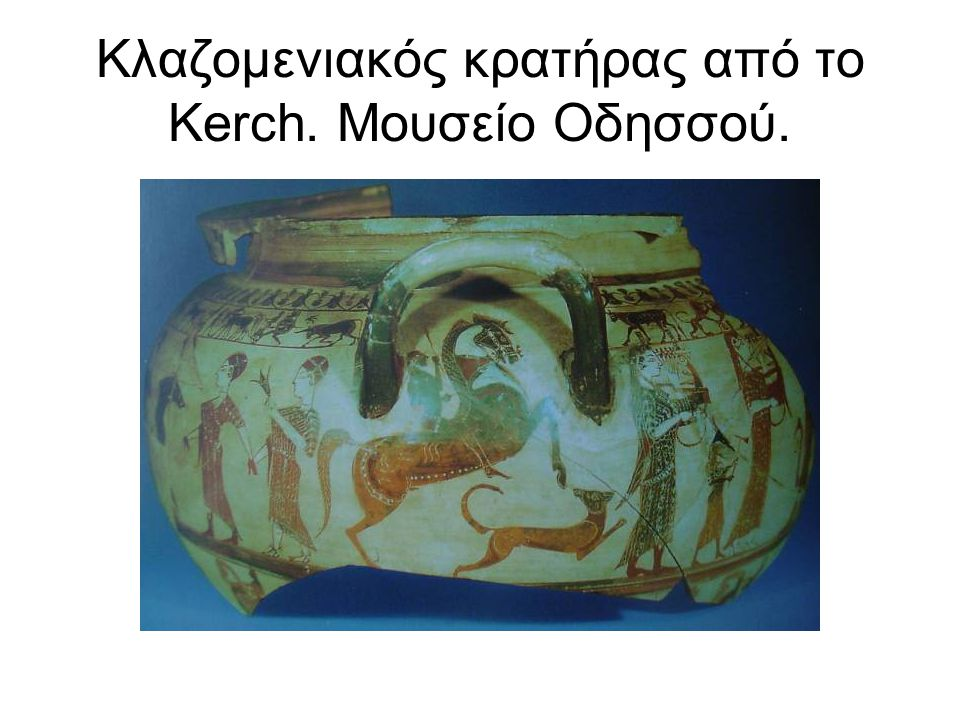 Κλαζομενιακός κρατήρας από το Kerch. Μουσείο Οδησσού.