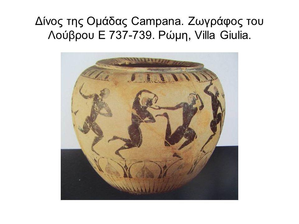 Δίνος της Ομάδας Campana. Ζωγράφος του Λούβρου Ε 737-739