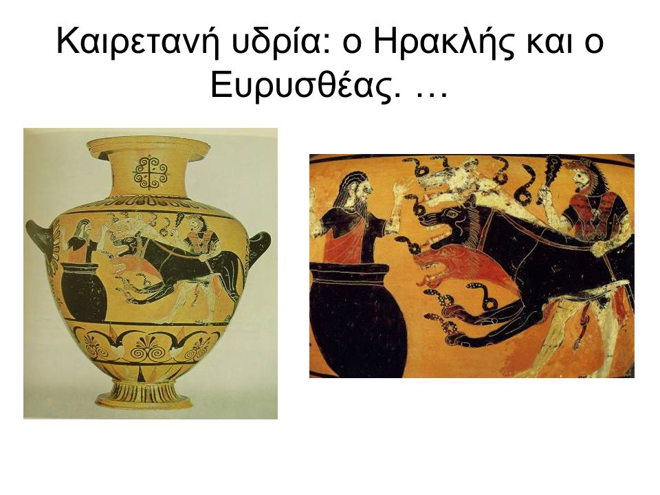 Καιρετανή υδρία: ο Ηρακλής και ο Ευρυσθέας. …