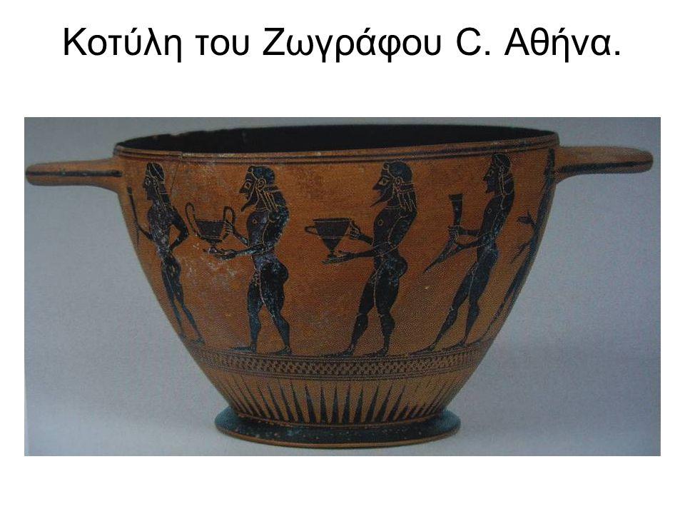 Κοτύλη του Ζωγράφου C. Αθήνα.