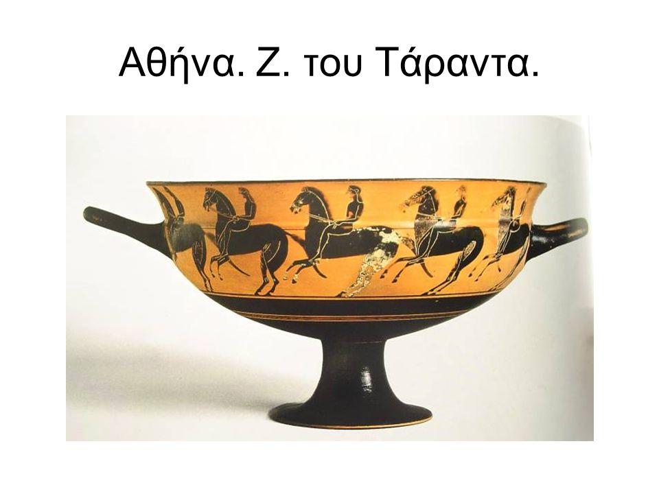 Αθήνα. Ζ. του Τάραντα.