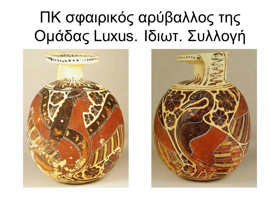 ΠΚ σφαιρικός αρύβαλλος της Ομάδας Luxus. Ιδιωτ. Συλλογή