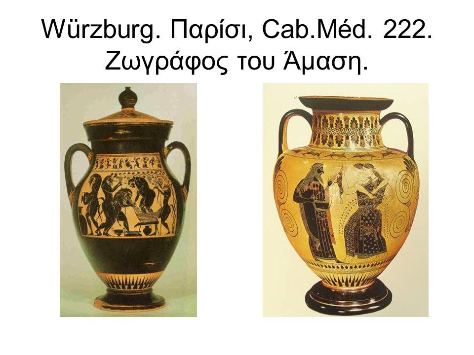 Würzburg. Παρίσι, Cab.Méd. 222. Ζωγράφος του Άμαση.