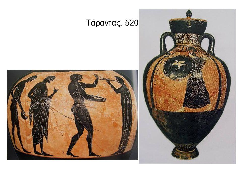 Τάραντας. 520 π.Χ.