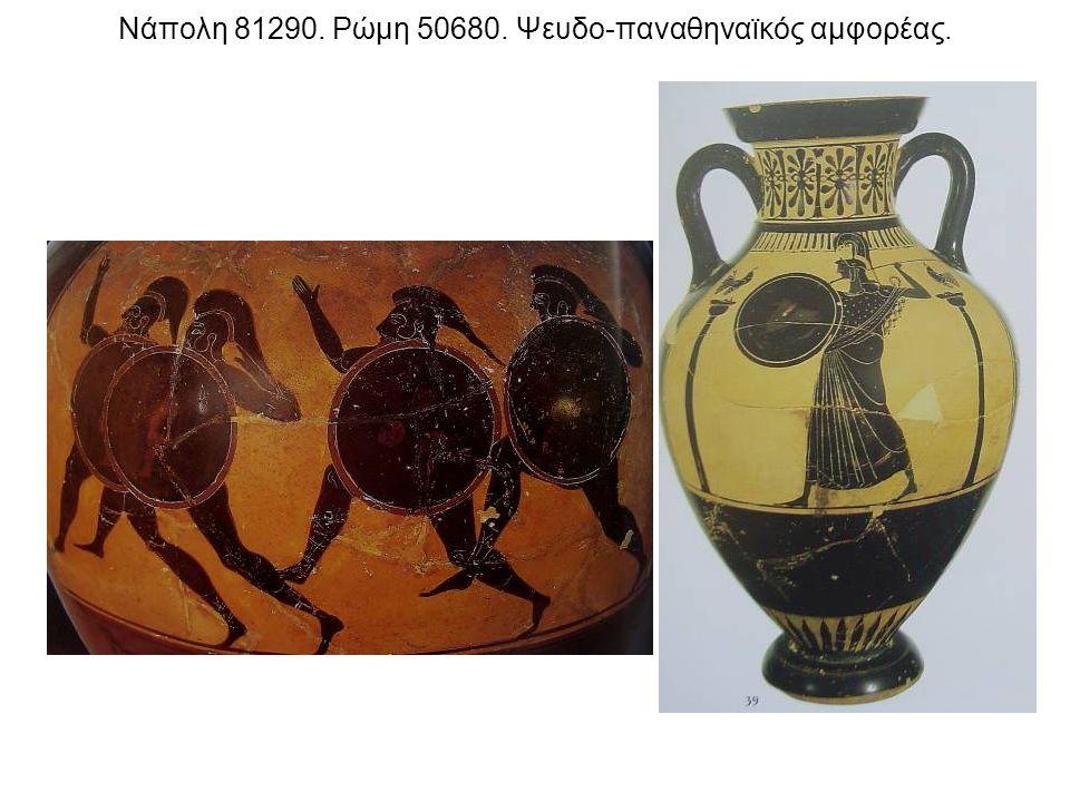 Νάπολη 81290. Ρώμη 50680. Ψευδο-παναθηναϊκός αμφορέας.