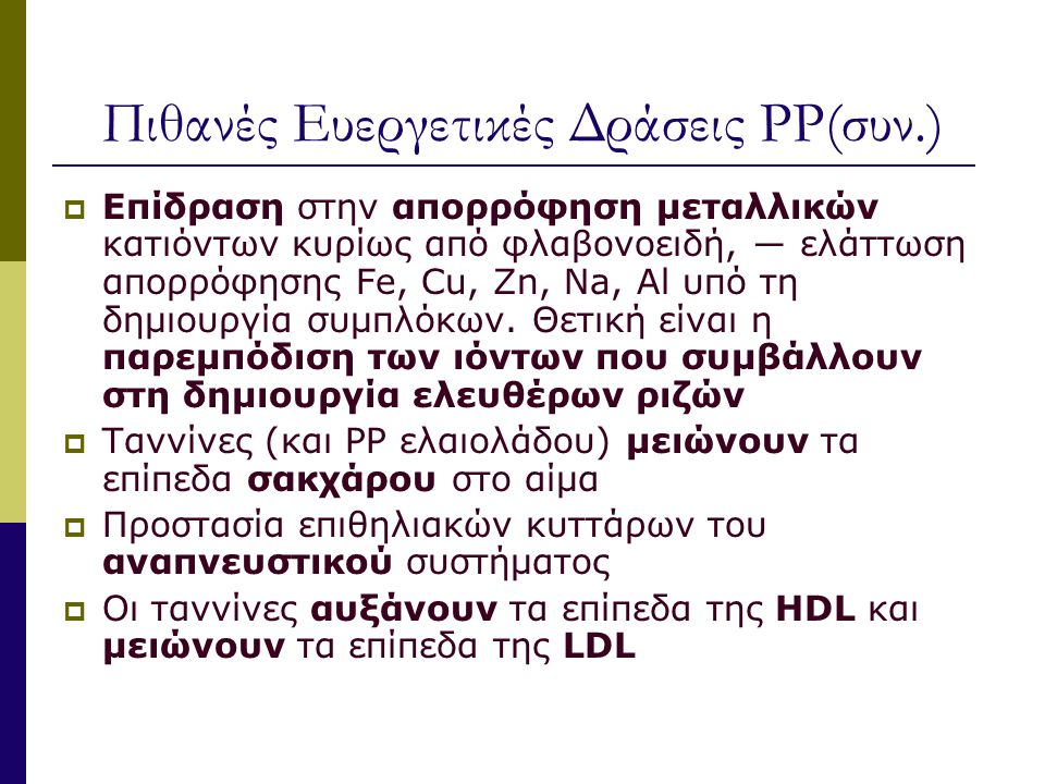 Πιθανές Ευεργετικές Δράσεις PP(συν.)
