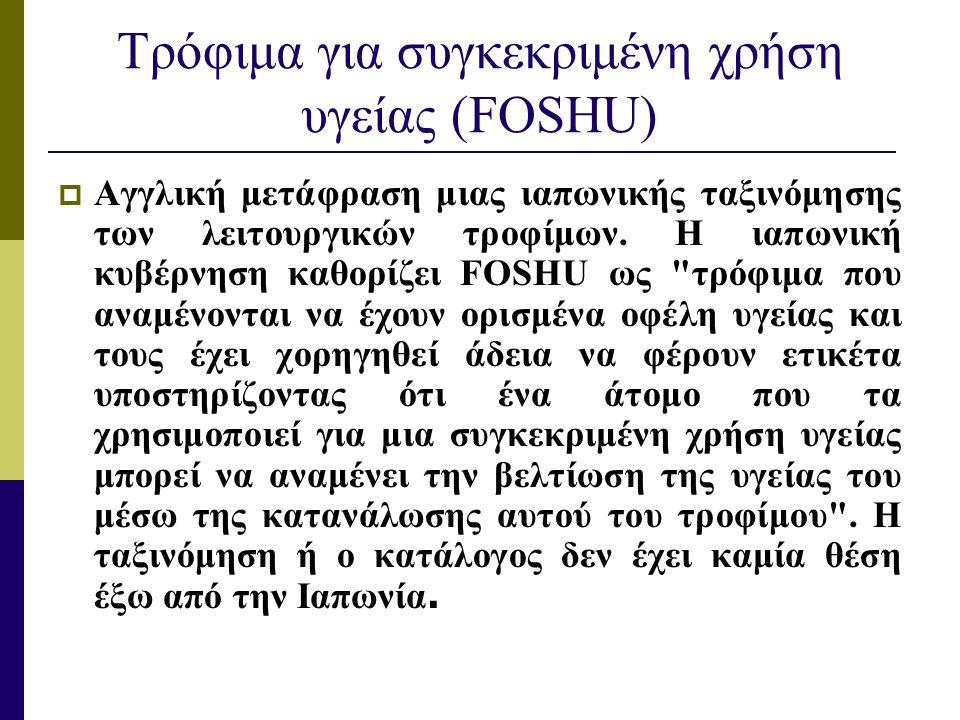 Τρόφιμα για συγκεκριμένη χρήση υγείας (FOSHU)