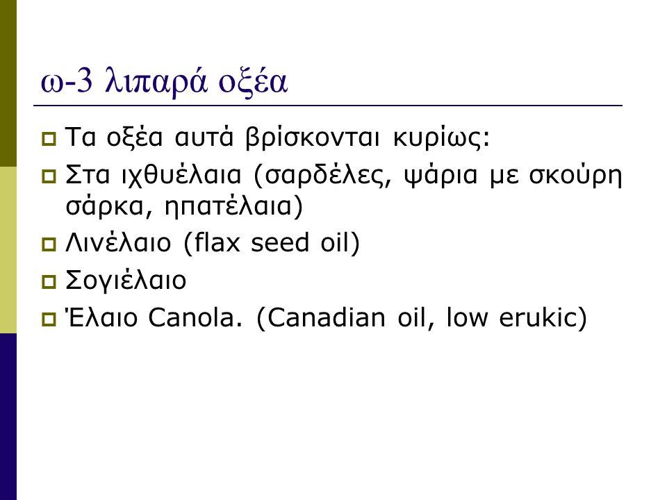 ω-3 λιπαρά οξέα Τα οξέα αυτά βρίσκονται κυρίως:
